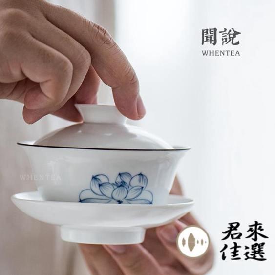 茶具蓋碗純手繪蓮花蓋碗三才杯茶碗釉下彩無光脂白瓷薄胎