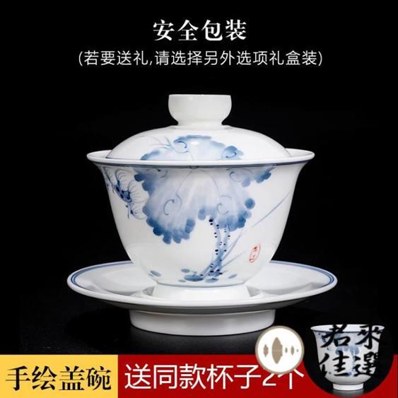 茶具蓋碗 手繪陶瓷蓋碗青花瓷泡茶碗三才碗杯功夫敬茶碗茶杯