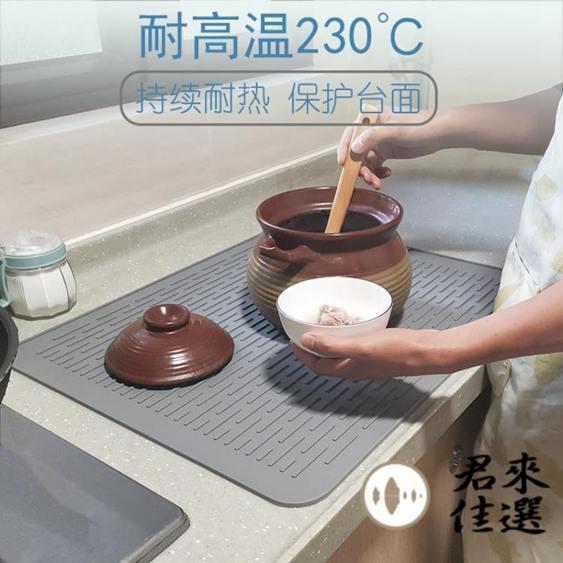 瀝水墊子餐墊硅膠隔熱墊廚房鍋墊防滑菜板固定墊
