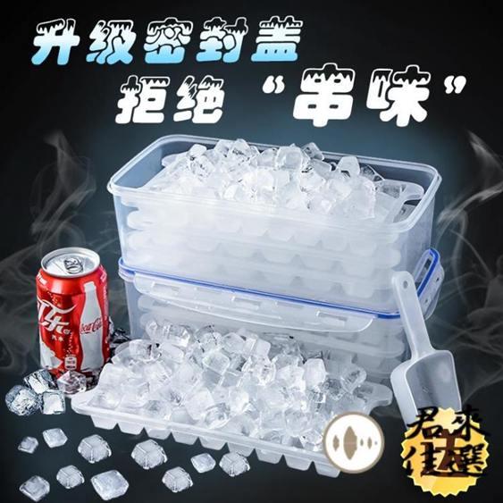自製冰塊模具製冰盒家用帶蓋冰格子商用冰格速凍器