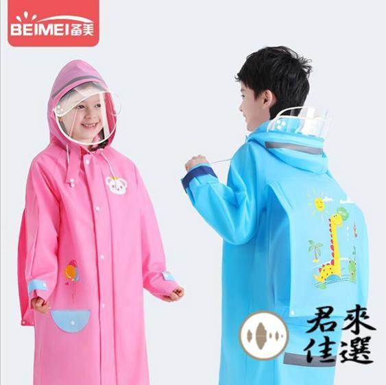 【618購物狂歡節】兒童雨衣雨披帶書包位男女大童寶寶帶帽雨衣
