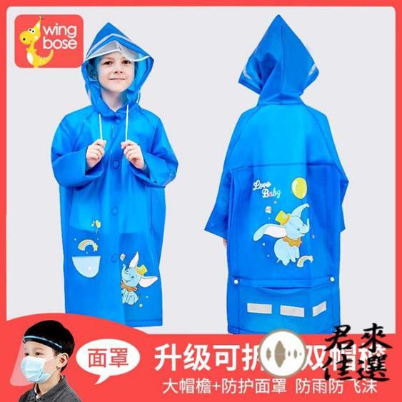 【618購物狂歡節】兒童書包雨衣男女童雨披帶書包位長款全身