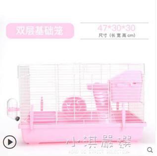 倉鼠籠子豪華別墅基礎單雙層金絲熊活物新手套餐倉鼠用品小窩