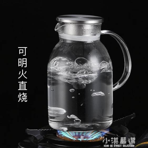 冷水壺玻璃耐熱家用套裝高溫防爆大容量涼白開水杯日式超大泡茶壺