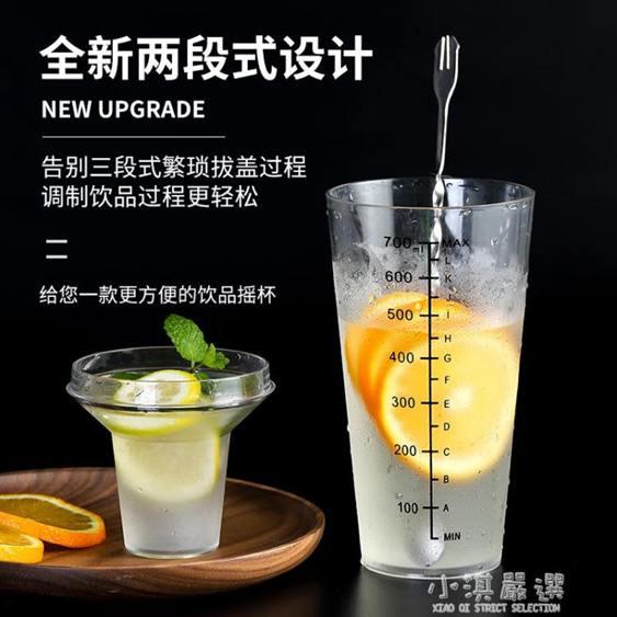 雪克杯奶茶店專用品雪克壺700ml帶刻度手搖雞尾酒調酒器套裝全套