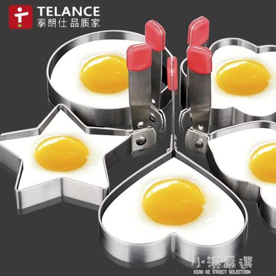 304不銹鋼煎蛋模具神器煎雞蛋模型煎蛋器愛心形荷包蛋飯團磨具diy