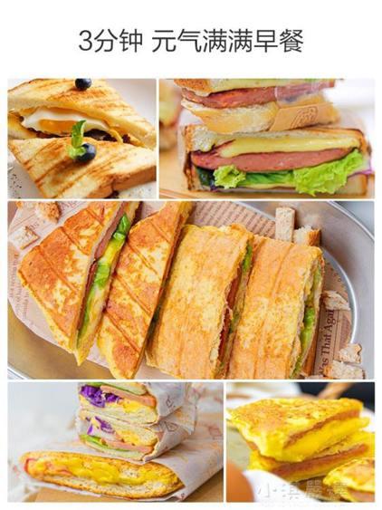 三明治機家用輕食早餐機三文治壓烤吐司面包電餅鐺宿舍