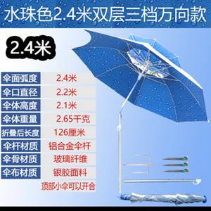 釣魚傘萬向雙層防雨曬戶外釣傘遮陽折疊垂釣傘2.4米漁具用品