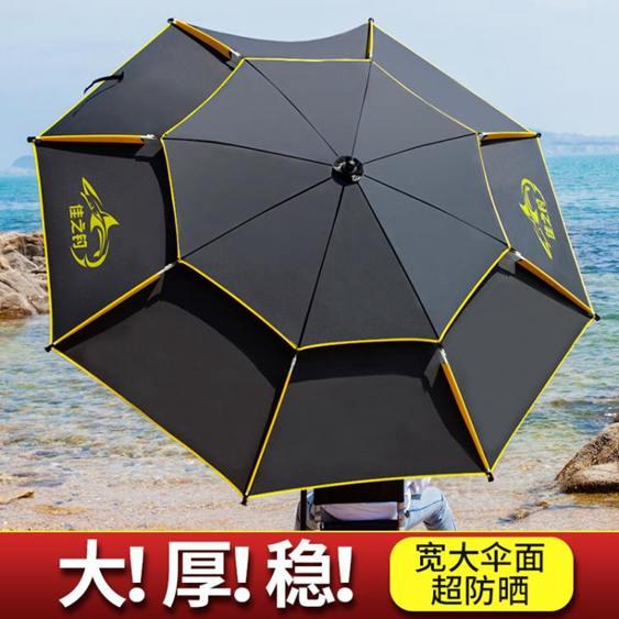 釣魚傘大釣漁傘加厚防暴雨防曬折疊短節防風防雨萬向遮陽傘