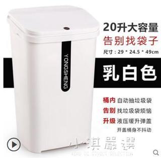自動抽換袋子20升垃圾桶家用特大號容量客餐廳廚房商用帶蓋衛生桶