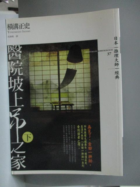 【書寶二手書T1/一般小說_NDA】醫院坡上吊之家(下)_橫溝正史