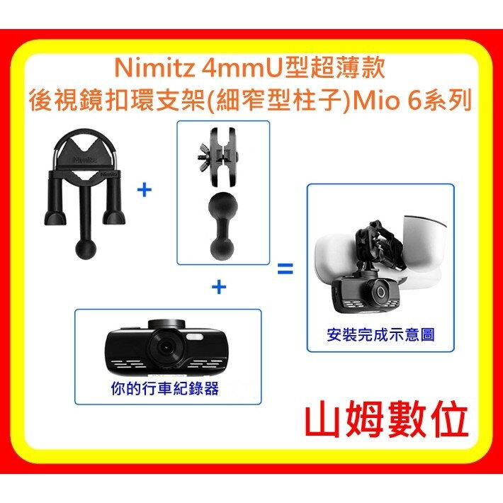【山姆數位】【現貨 原裝正品】Nimitz 4mmU型超薄款後視鏡扣環支架(細窄型柱子)Mio 6系列專用