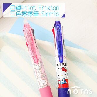 NORNS【日貨Pilot Frixion三色擦擦筆 Sanrio】魔擦筆 原子筆 日本文具Hello Kitty Melody