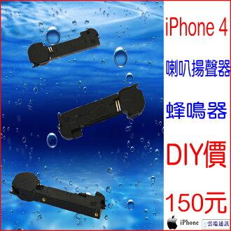 ☆雲端通訊☆拆機零件 iPhone 4 蜂鳴器 喇叭揚聲器 DIY價 零件價