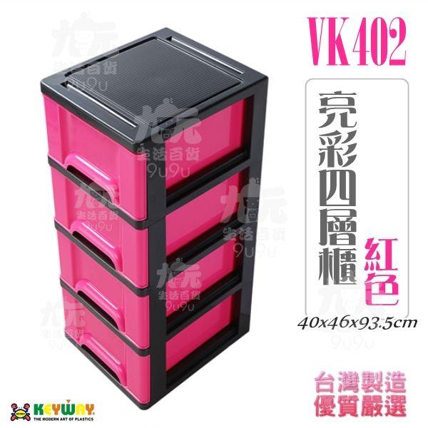 【九元生活百貨】聯府 VK402 亮彩四層櫃/紅色 抽屜整理櫃 滑輪收納櫃
