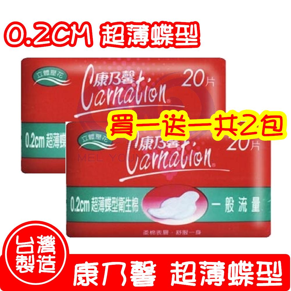 康乃馨 0.2超薄蝶型 衛生棉 一般流量 21.5cmX20片 買一送一共2包入