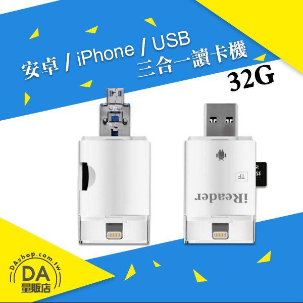 《DA量販店》三合一 apple 蘋果 安卓 電腦 OTG 通用 隨身碟 32G(V50-1388)