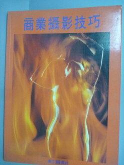 【書寶二手書T2/攝影_WDV】商業攝影技巧_美工圖書社