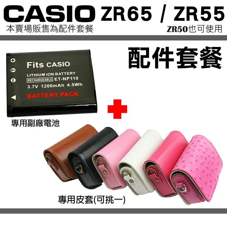 【套餐組合】Casio EX-ZR50 ZR65 ZR55 ZR50 配件套餐 副廠電池 專用皮套 電池 鋰電池 兩件式皮套 皮套