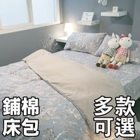 居家生活北歐風 QPM1雙人加大鋪棉 床包3件組 四季磨毛布 台灣製造 好窩生活節。就在棉床本舖Annahome居家生活