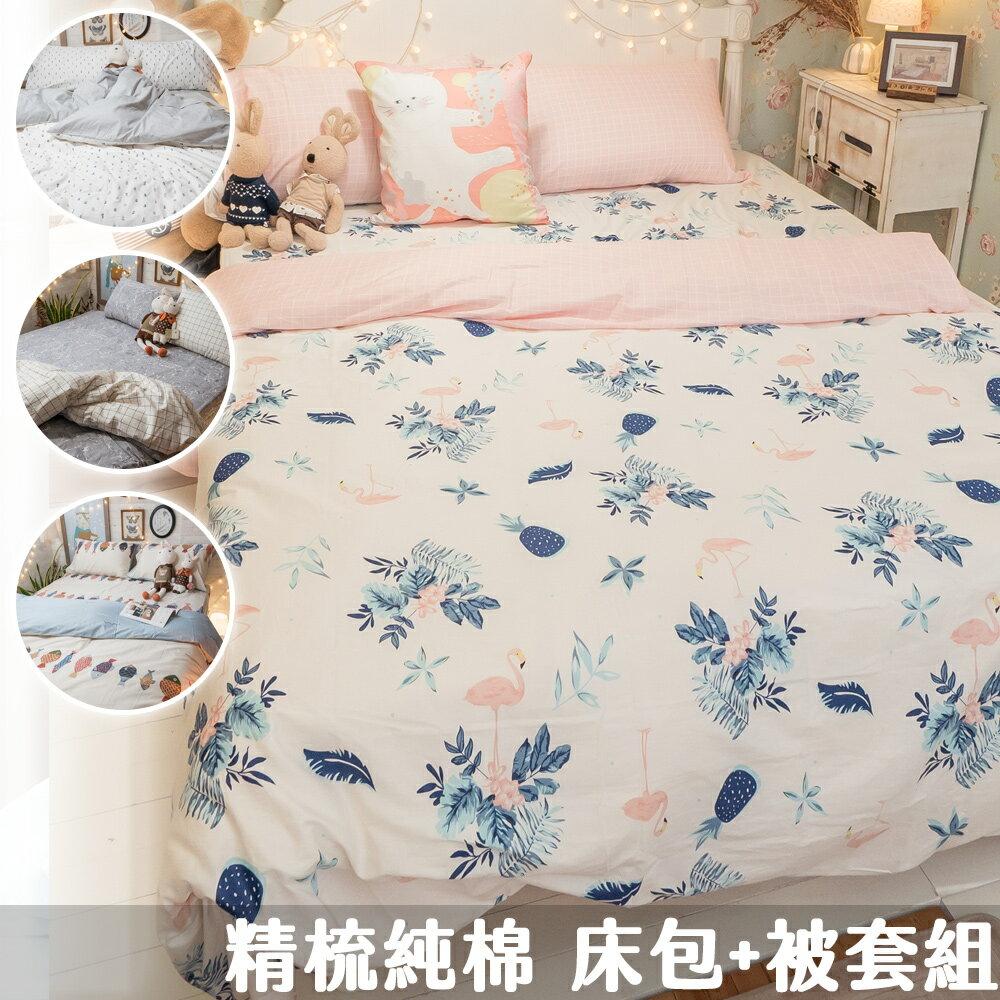 精梳棉 單人 / 雙人床包+薄被套組 台灣製造 棉床本舖 3