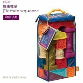 【淘氣寶寶】美國B.Toys感統玩具-BattatB.Elememosqueeze羅馬城堡軟積木.洗澡玩具6+