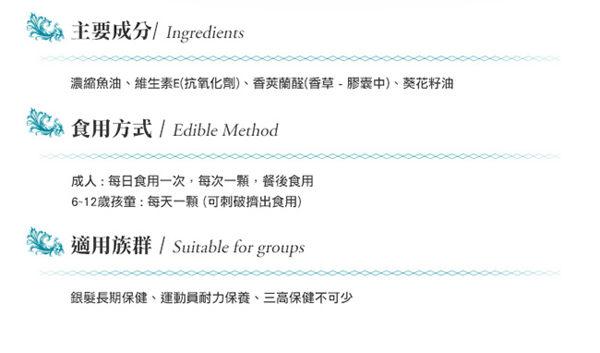 【澳佳寶】濃縮深海魚油Omega Daily(90顆裝) 2