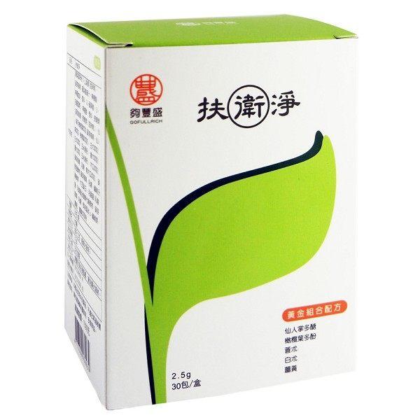 扶衛淨30包盒◆德瑞健康家◆
