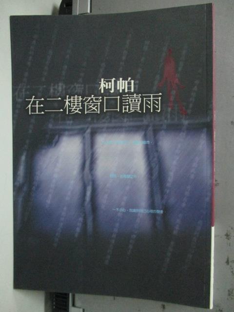 【書寶二手書T1/文學_LQT】在二樓窗口讀雨_科帕