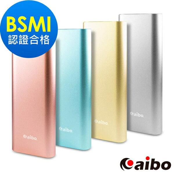 aibo18000PLUS金屬霧面質感行動電源鋁合金金屬移動電源行動充充電器BSMI檢驗合格