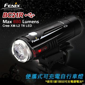 [ Fenix ] BC21R 便攜式可充電自行車燈/夜騎/防水/防塵/快拆/可充電 880流明