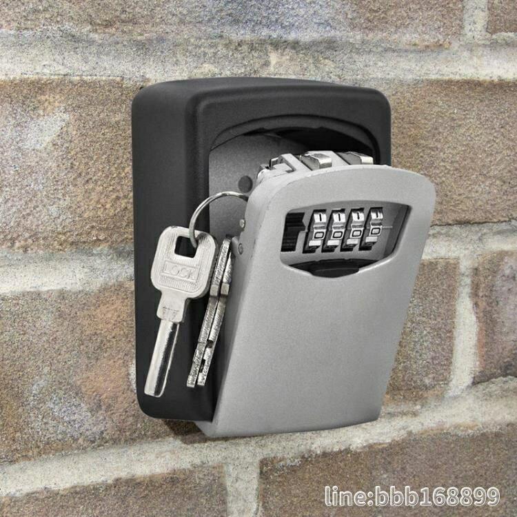 鑰匙盒密碼鎖 戶外防盜密碼鎖鑰匙收納盒壁掛式門口入戶門備用家用房卡保管箱特惠促銷