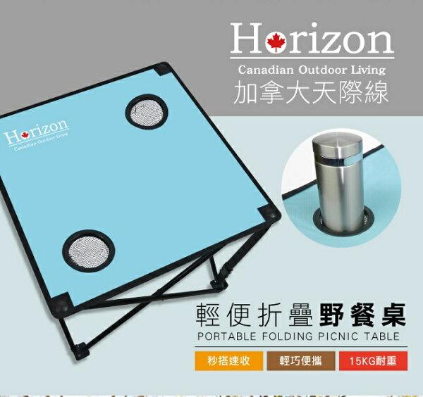 Horizon天際線輕便折疊野餐桌801-HRZ-005