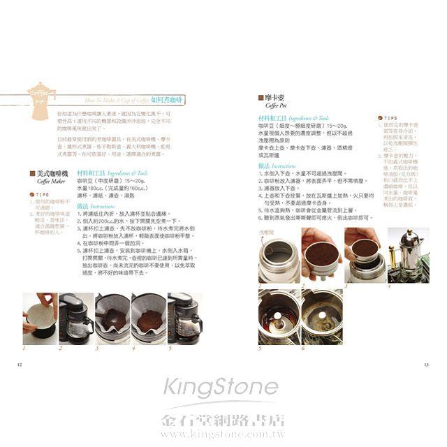 1杯咖啡—經典&流行配方、沖煮器具教學和拉花技巧 4