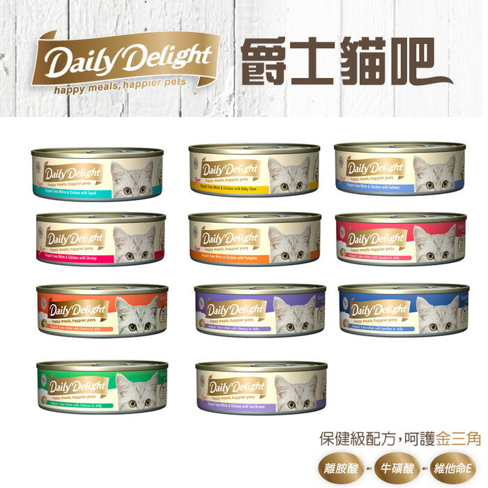 Daily Delight Jelly爵士貓吧主食罐24罐