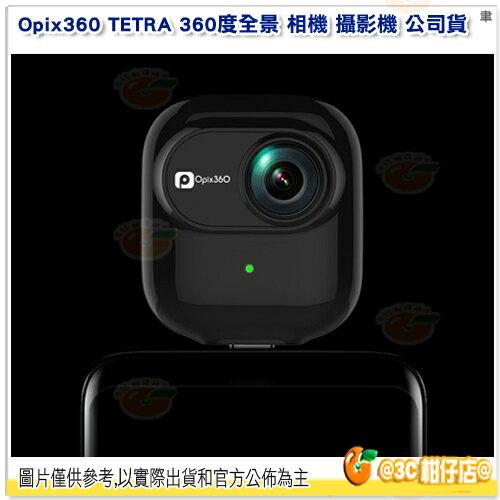 Opix360 TETRA 360度全景 相機 攝影機 貨 隨插即用 直播 VR 安卓 雙