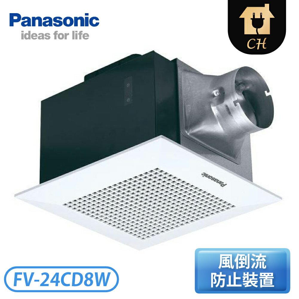 [Panasonic 國際牌]220V 無聲換氣扇 FV-24CD8W【客訂商品】