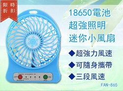 【尋寶趣】超強照明迷你小風扇 USB 風扇 迷你扇 口袋扇 迷你風扇 18650電池 超強風 充電式 FAN-865