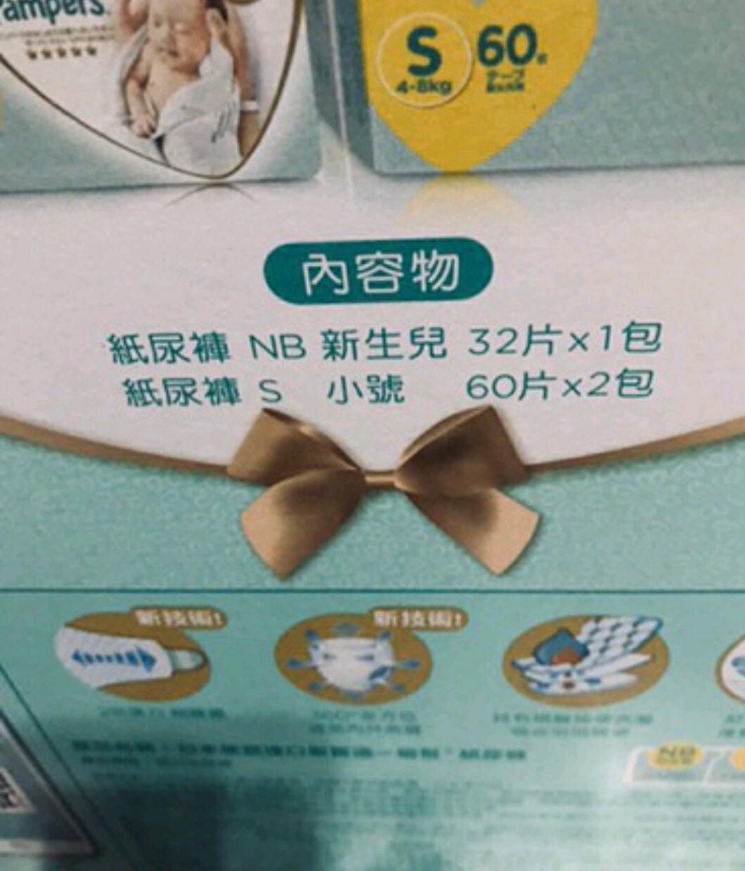 **免運可刷卡**(送禮首選)日本境內全新幫寶適/一級幫初生禮盒 [FIFI SHOP]