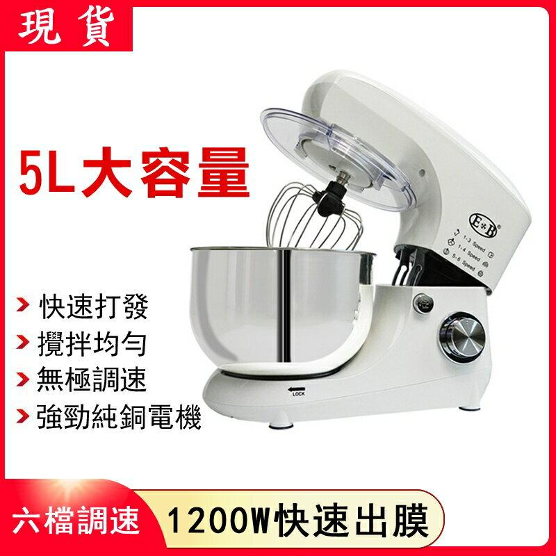 和麵機 攪拌機奶油蛋白沙拉攪拌6檔攪拌機和面機110v廚房攪拌器
