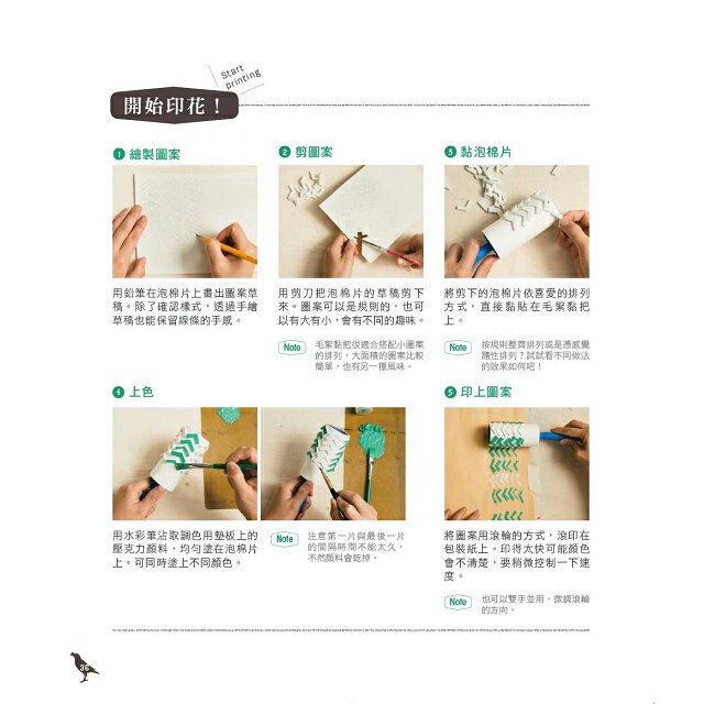 印花樂的手作時光:創意素材╳台灣圖樣╳卡典西德教學,設計專屬於你的印花小物 7
