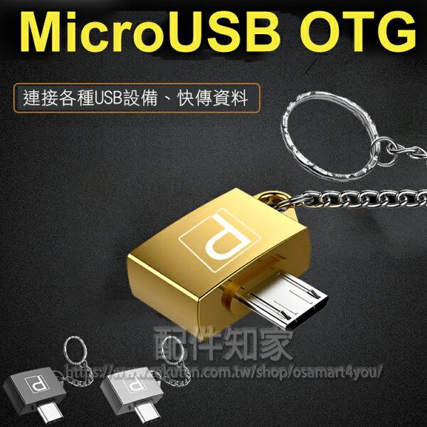 【鑰匙圈】MicroUSBOTG金屬轉接頭快速傳輸HTCASUSLGSAMSUNG小米華為NOKIA-ZY