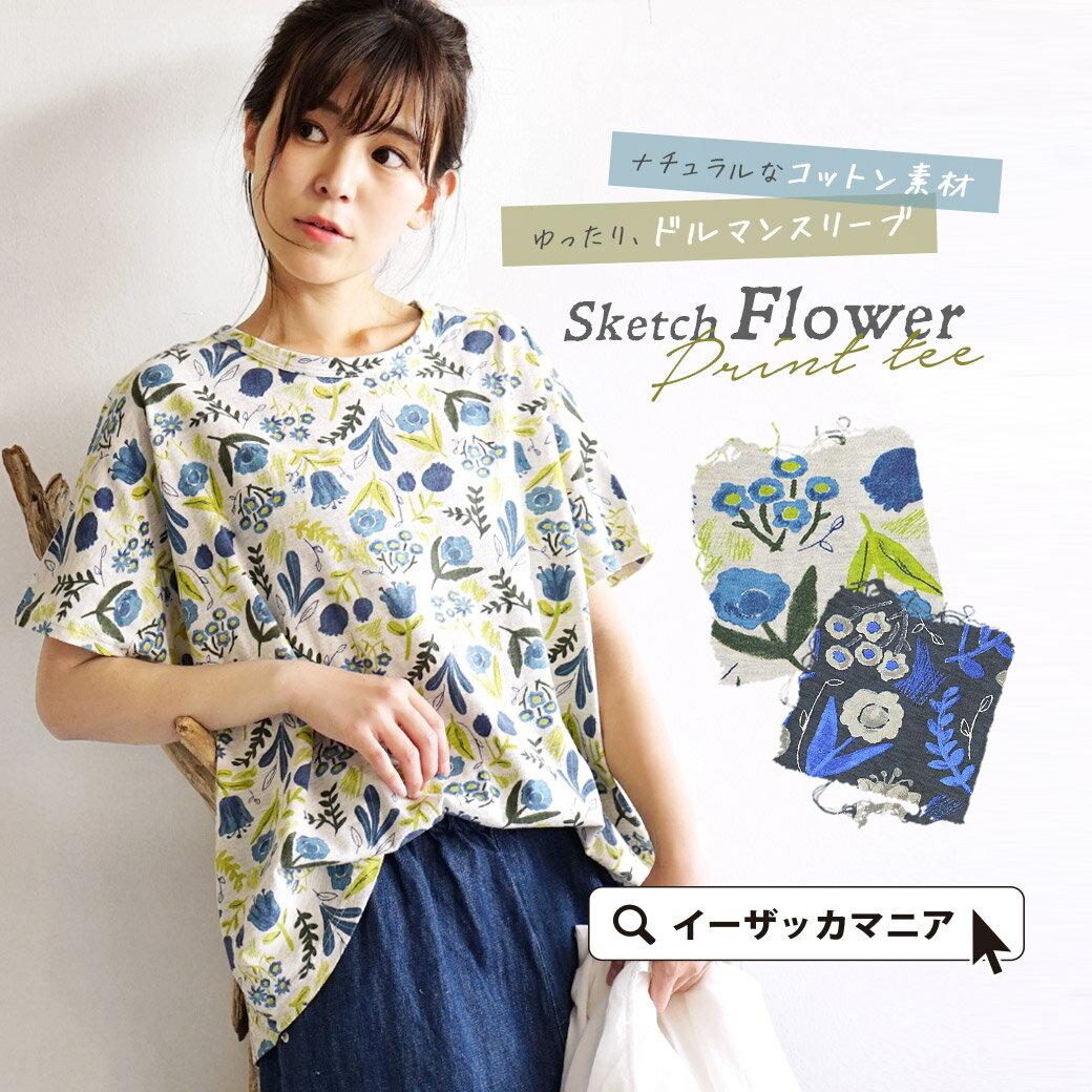 日本e-zakka / 花樣短袖T恤 / 32674-1801256 / 日本必買 代購 / 日本樂天直送(2900) 0