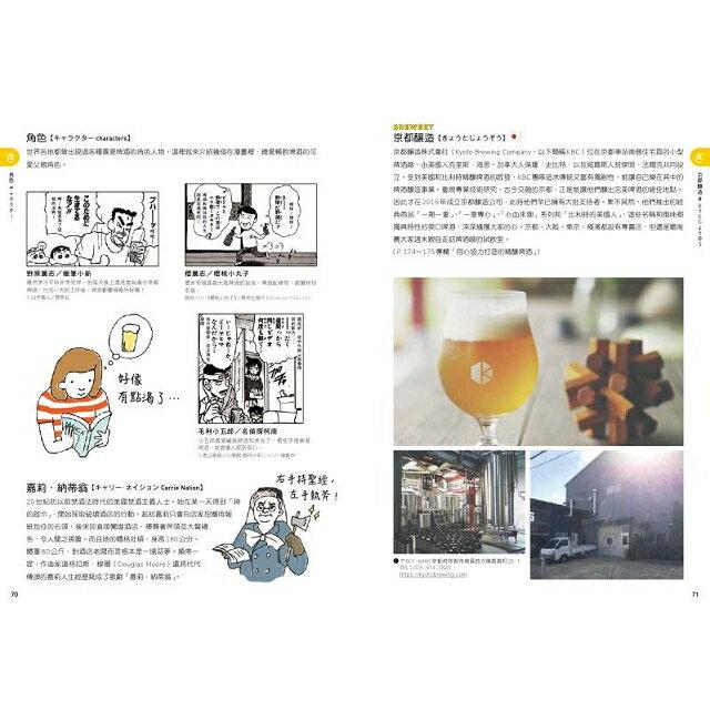 啤酒小詞典 萬用豆知識2 9