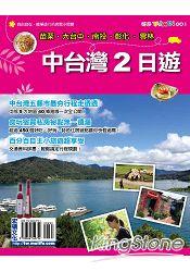 中台灣2日遊
