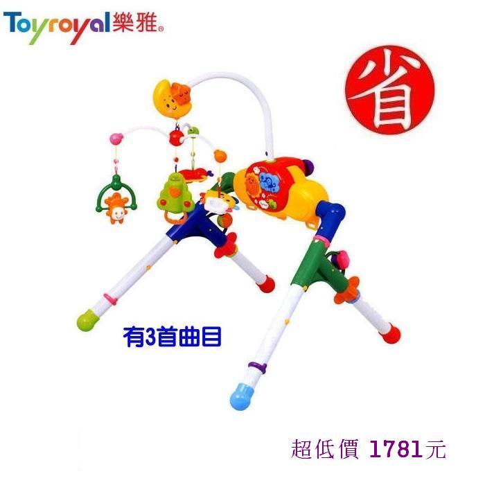 *美馨兒*Toyroyal 樂雅 三用床邊音樂鈴/健力架[TF883] 1781元