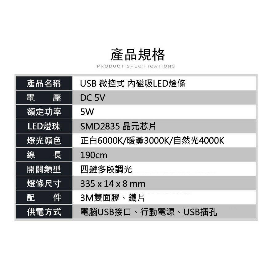 【吉賀】33公分 3光 微控LED內磁吸燈條 檯燈 USB電源線 白光 / 黃光 / 自然光 LET-2835M-33LYW 6