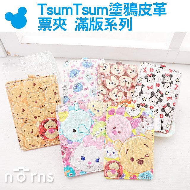 NORNS【TsumTsum塗鴉皮革票夾 滿版系列】迪士尼正版票卡夾卡套證件套悠遊卡行李箱吊牌