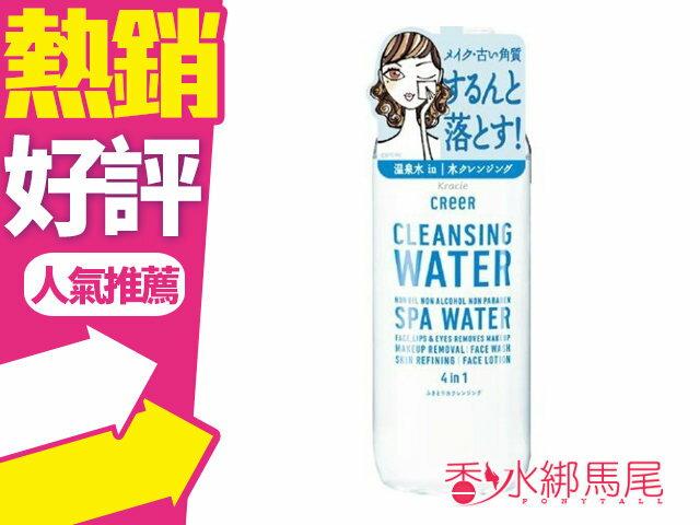 Kracie 佳麗寶 4合1卸妝溫泉水 卸妝+洗臉+角質護理+化妝水 330ml◐香水綁馬尾◐