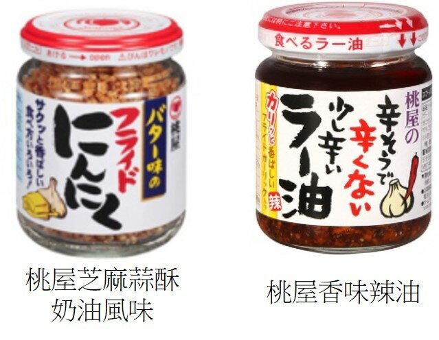 ☆即期良品出清☆ 桃屋 香味辣油/芝麻蒜酥奶油風味 (請確認效期再下單喔~)